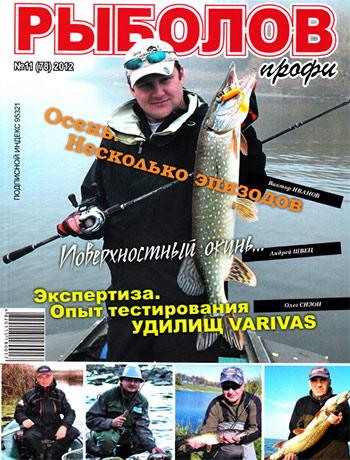 моя рыбалка список выпусков