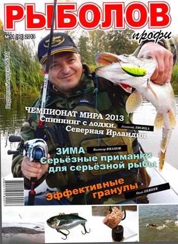 журнал охотник и рыболов официальный сайт