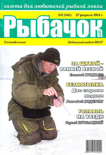 журналы газеты для рыбалки