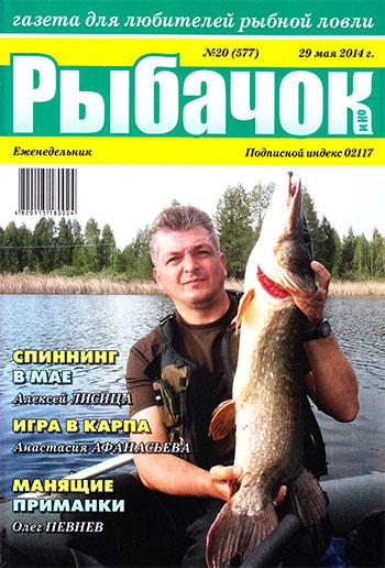все фильмы о рыбалке и журналы