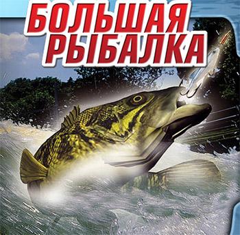 2010 рыбалка на щуку балансир теренкуль